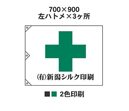 700×900 2色