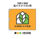700×900 3色