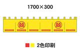 中華用 カウンターのれん 特価品