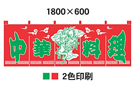 中華料理 のれん 特価品①