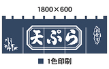 天ぷら のれん 特価品