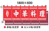中華料理 のれん 特価品②