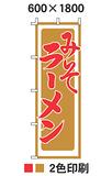 みそラーメン のぼり 特価品