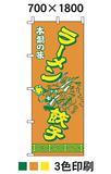 ラーメン餃子 のぼり 特価品