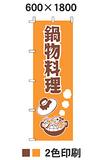 鍋物料理 のぼり 特価品②