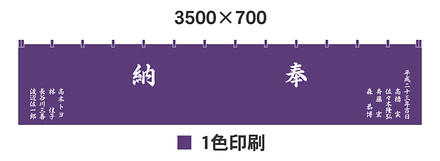 3500×700 1色