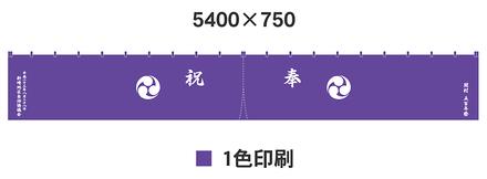 5400×750 1色